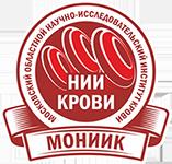 МОНИИК: Московский областной научно-исследовательский институт крови